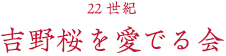 22世紀吉野桜を愛でる会